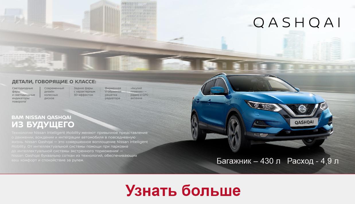 Ниссан кашкай, Nissan kashkai, qashkai 2020, qashkai в витебске, купить qashkai