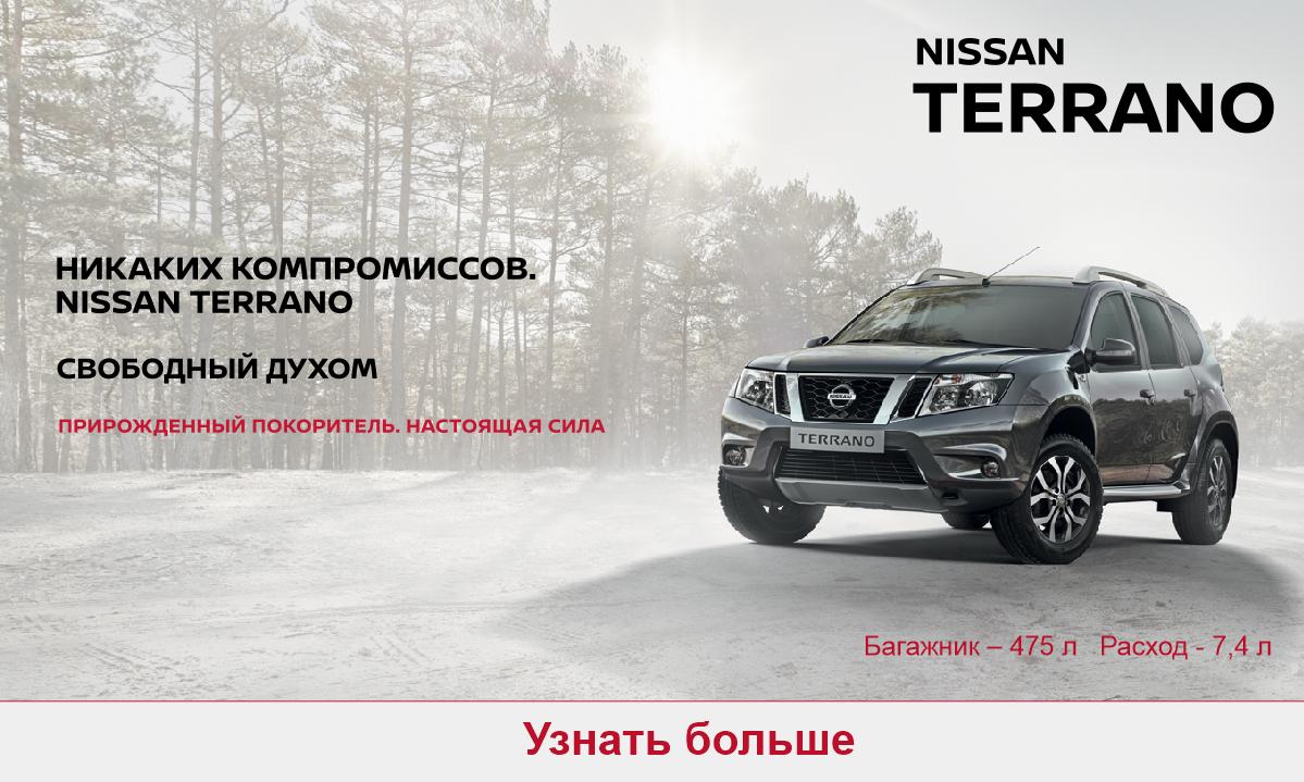 Nissan terrano, ниссан террано, тиран в витебске, ниссан террано в витебске
