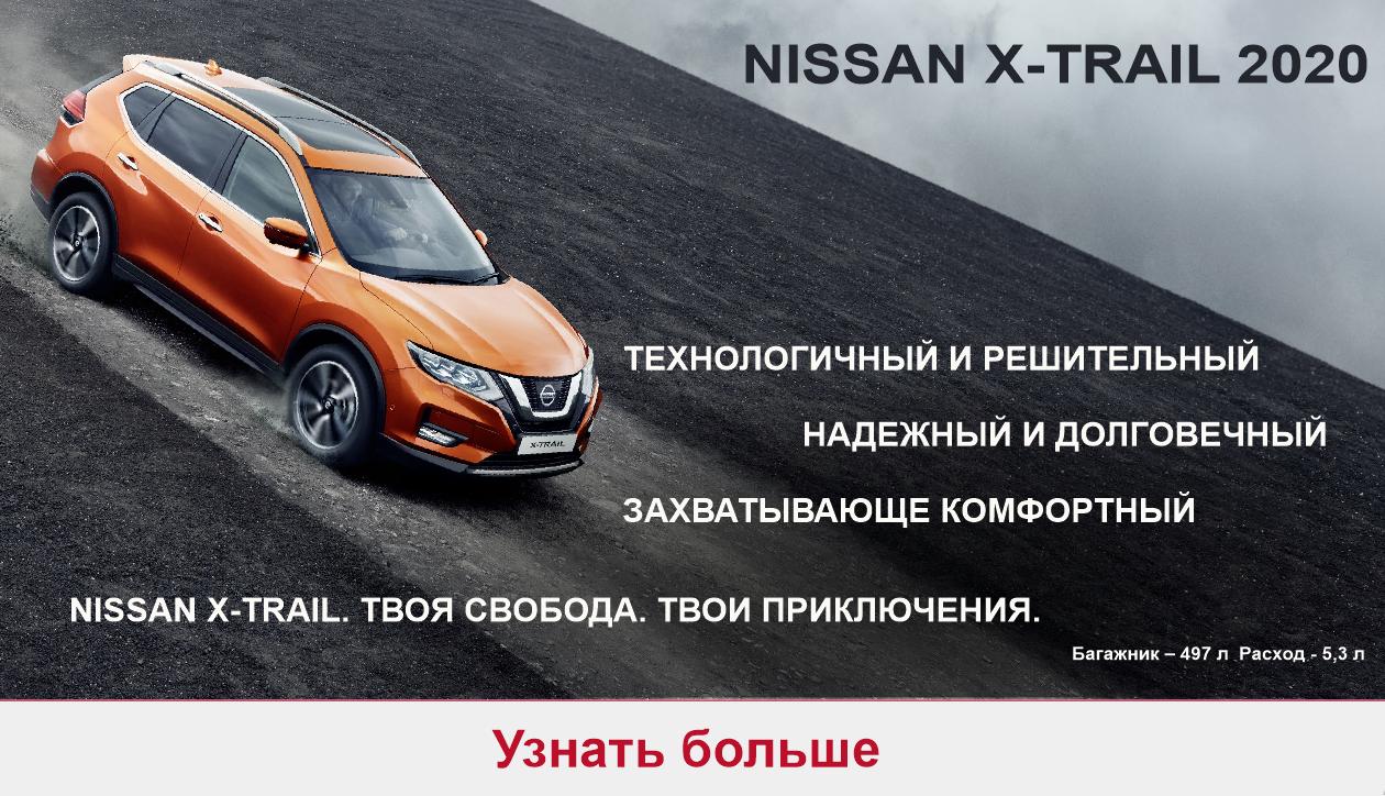 Ниссан в Витебске, купить ниссан, фото ниссан, купить x-trail, фото x-trail, xtrail 2020