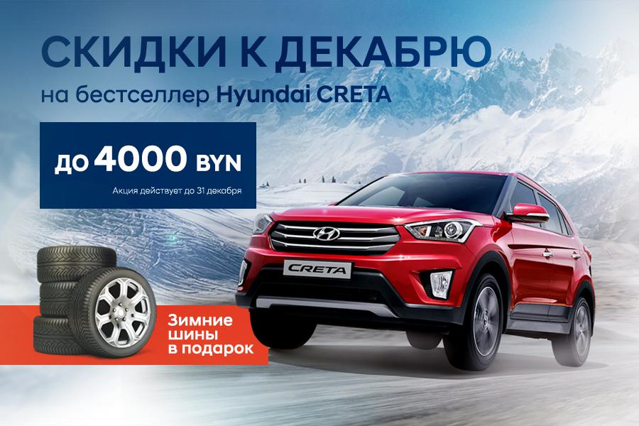 Горячие новости и акции Hyundai от автоцентра на Ленинградской.