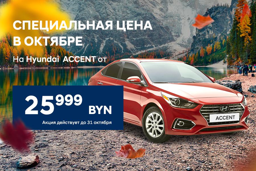 Специальные цены в октябре на Hyundai Accent от 25 999 BYN!
