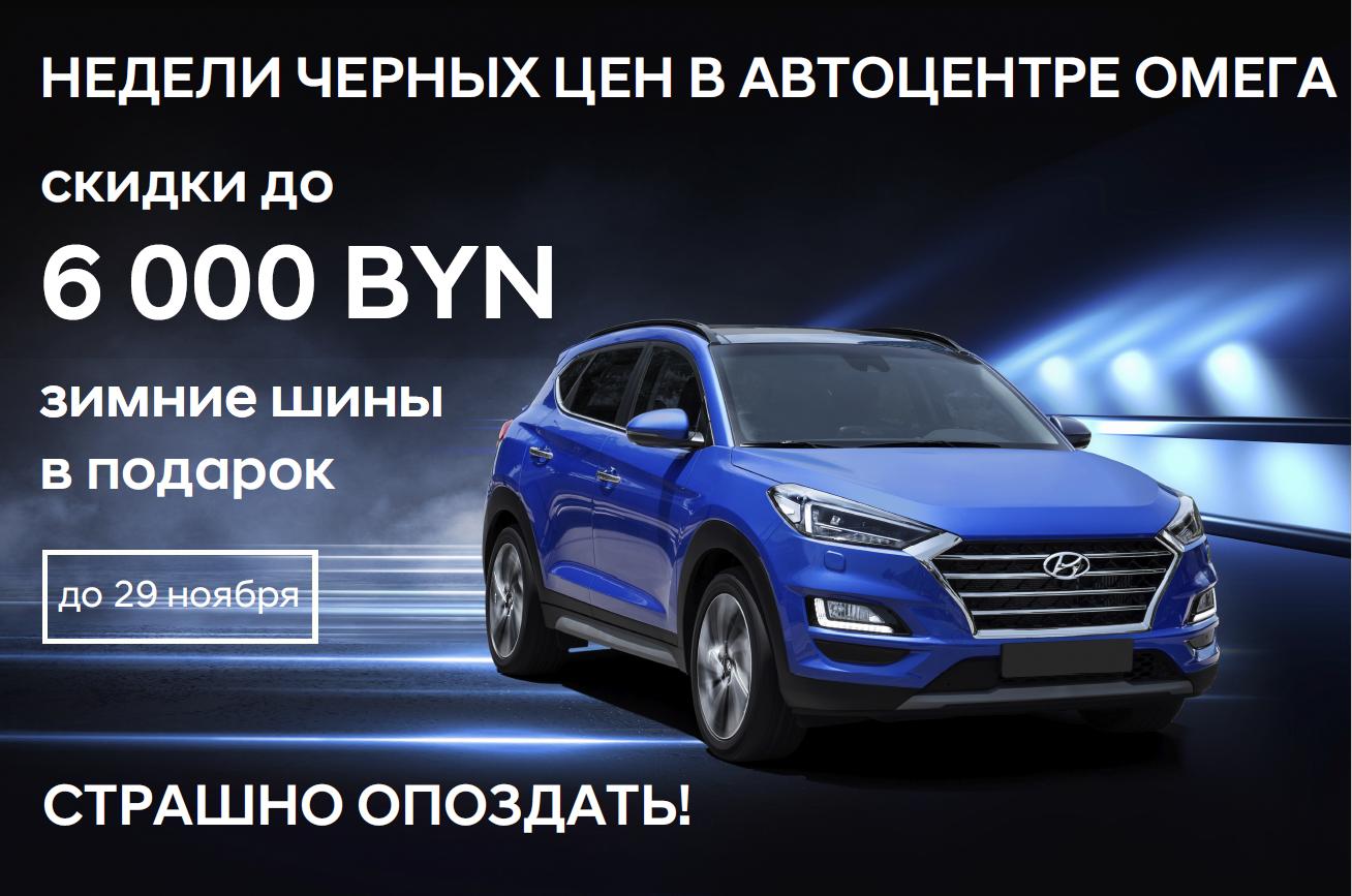 Недели чёрных скидок на автомобили Hyundai