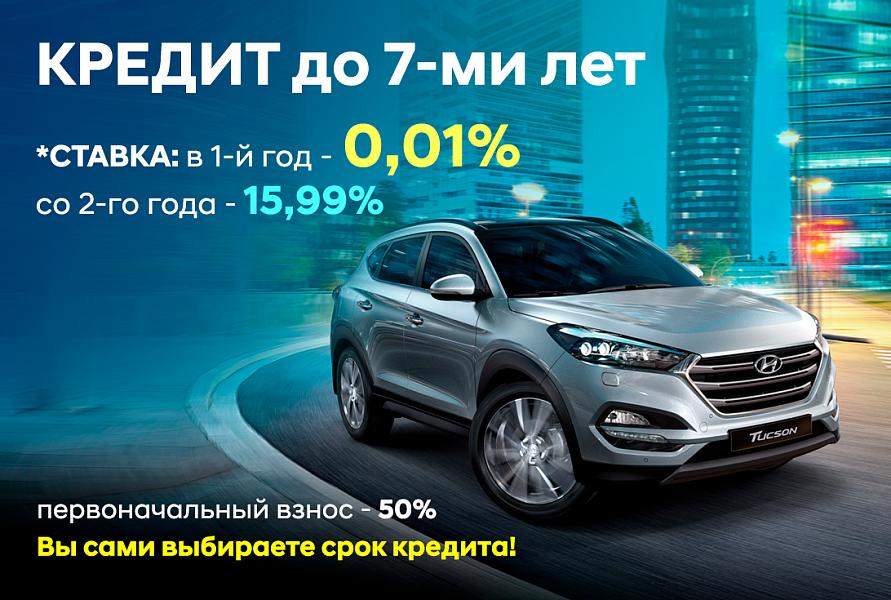 Автомобили Hyundai снова доступны в кредит