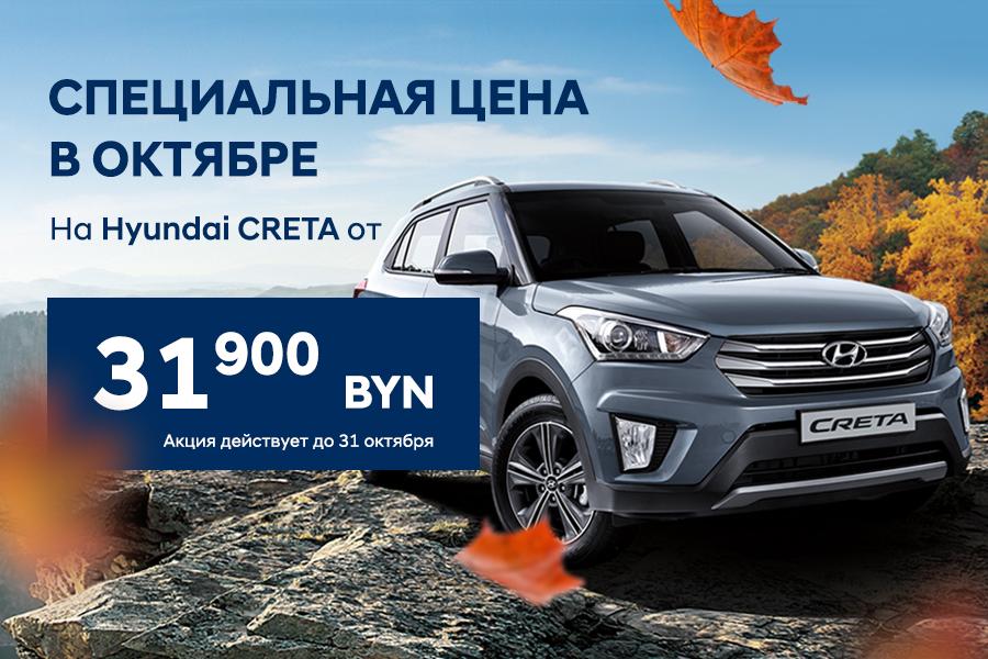 Специальные цены в октябре на Hyundai CRETA от 31 900!