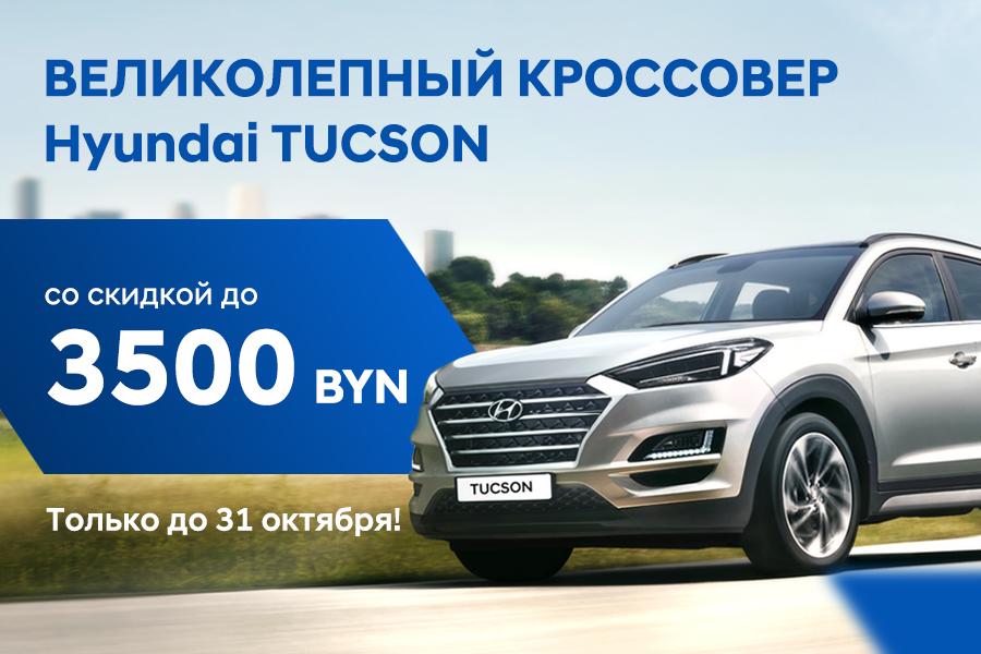 Скидка на Hyundai Tucson до 3 500!