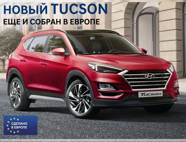 Новый яркий Hyundai Tucson