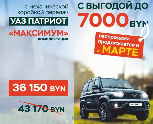 УАЗ Патриот с выгодой до 7000 BYN!