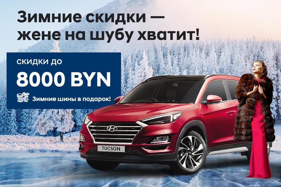 Зимние скидки на автомобили Hyundai до 8000. Жене на шубу точно хватит!
