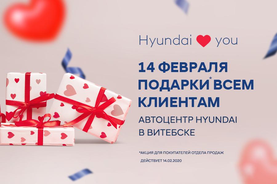 Hyundai любит вас!