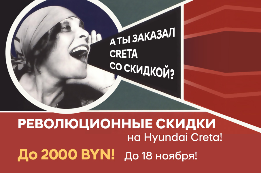 Революционные скидки на Hyundai Creta