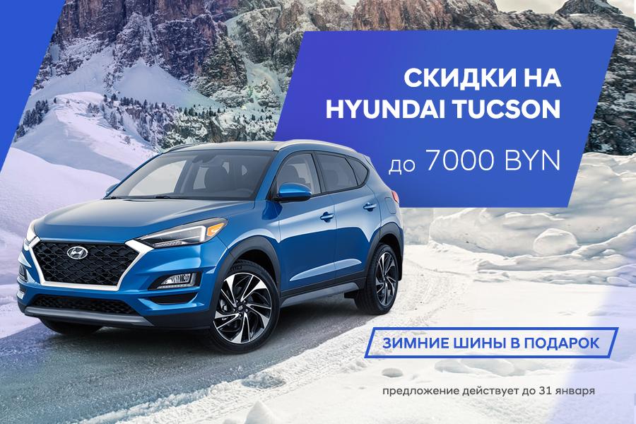 Зима тёплая, но цены заморожены. Скидки на автомобили Hyundai до 7000. Выгоднее, чем в РФ!