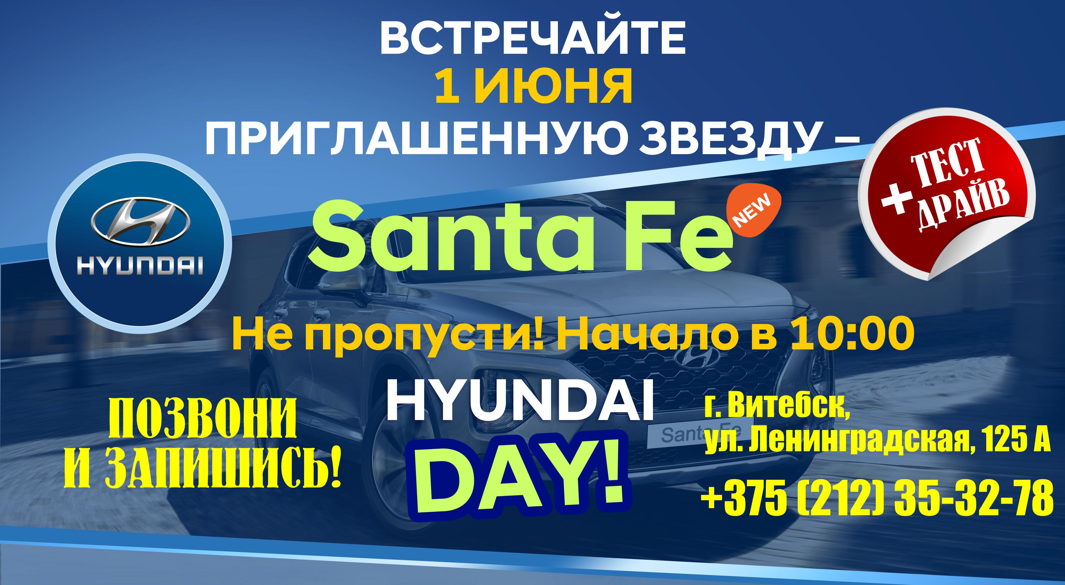 1 июня Hyundai DAY в Витебске! Creta. Accent и новый Santa Fe ждут Вас.