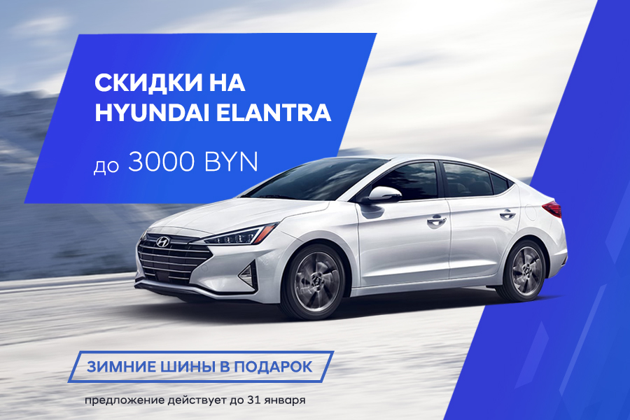 Скидки на Hyundai Elantra до 3000 BYN. Зимние шины в подарок!
