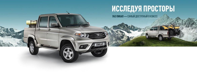 Новые автомобили УАЗ