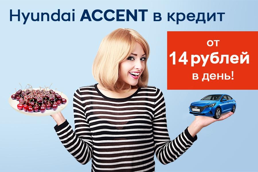 Автомобиль от 14 рублей в день!