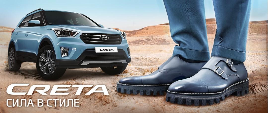 Hyundai Creta 1.6 MPi теперь доступна и с полным приводом!