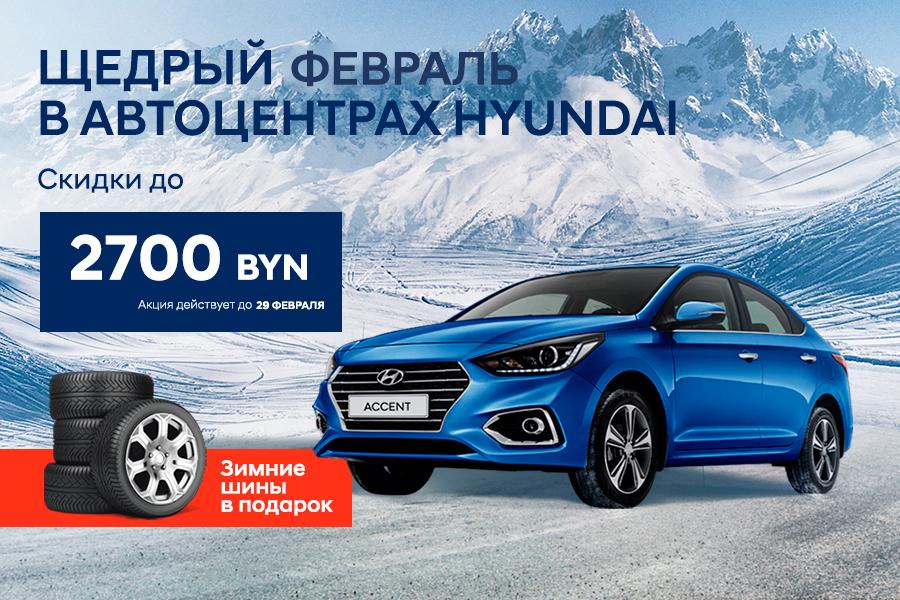 Щедрый февраль в автоцентре Hyundai на Ленинградской 125-А!