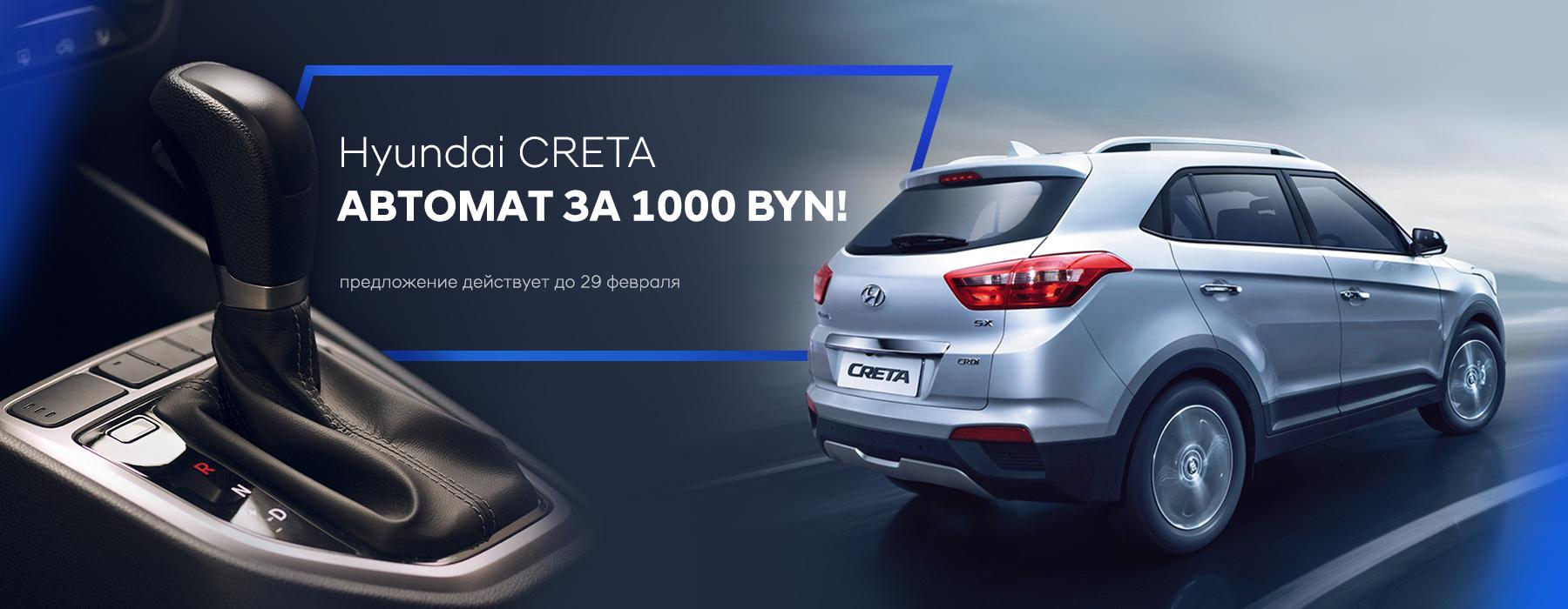 Небывалая акция на Hyundai Creta!