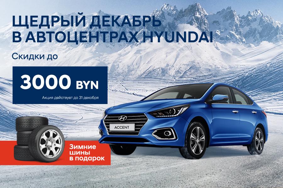 Щедрый декабрь в автоцентре Hyundai на Ленинградской 125-а!