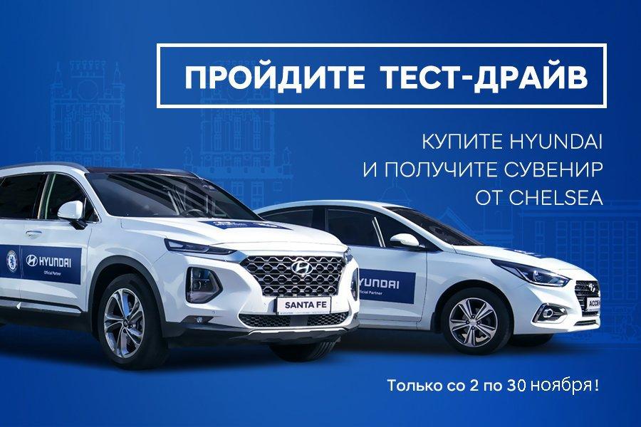 Пройдите тест-драйв. Купите Hyundai. Получите мяч Chelsea!