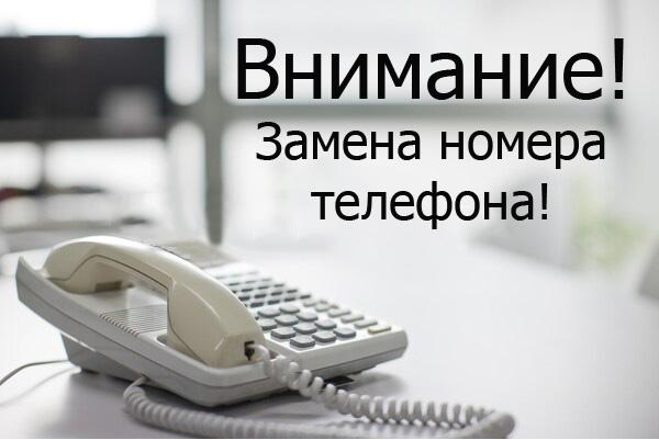 По техническим причинам городские телефоны не работают!
