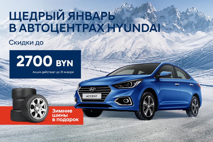 Щедрый январь в автоцентре Hyundai на Ленинградской 125-А!