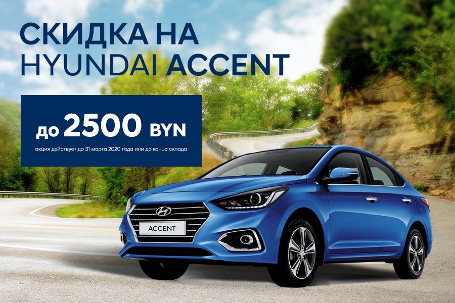 Скидка на Hyundai Accent до 2500 BYN.