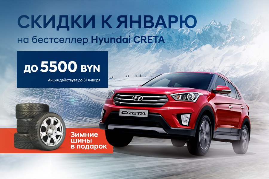 Скидки к январю на бестселлер Hyundai CRETA до 5500 BYN + комплект зимних шин в подарок!