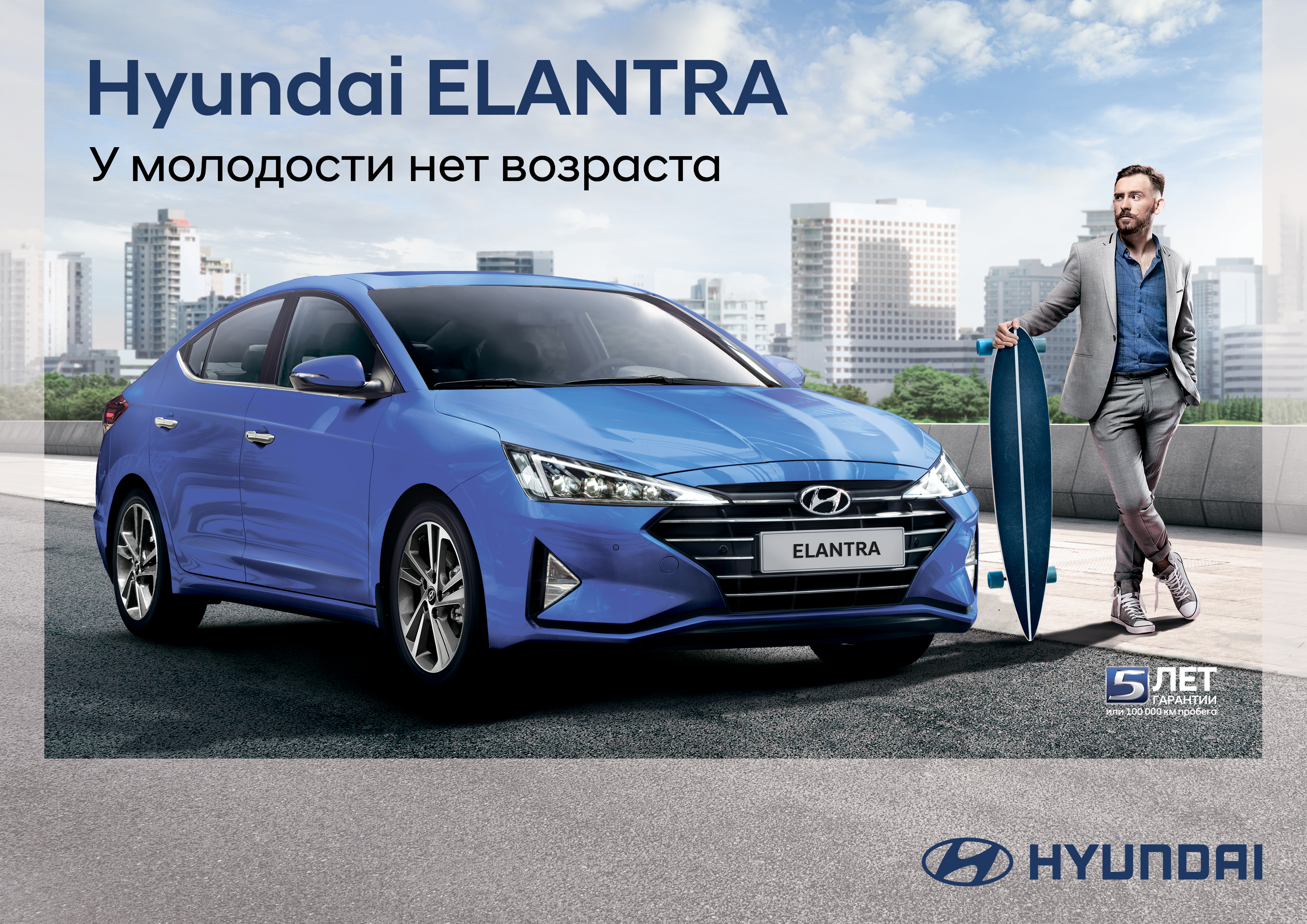 Hyundai ELANTRA. У молодости нет возраста.