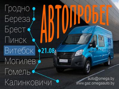 Автопробег по городам Беларуси